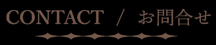 CONTACT / お問合せ