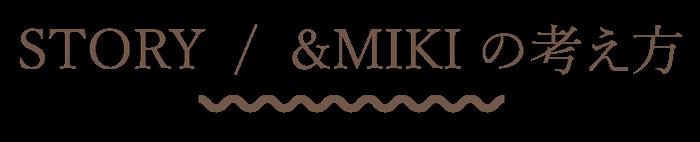 STORY / &MIKIの考え方